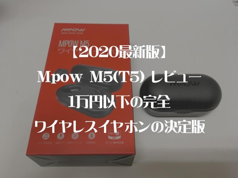 【2020最新版】Mpow M5(T5) レビュー・1万円以下の完全ワイヤレスイヤホンの決定版