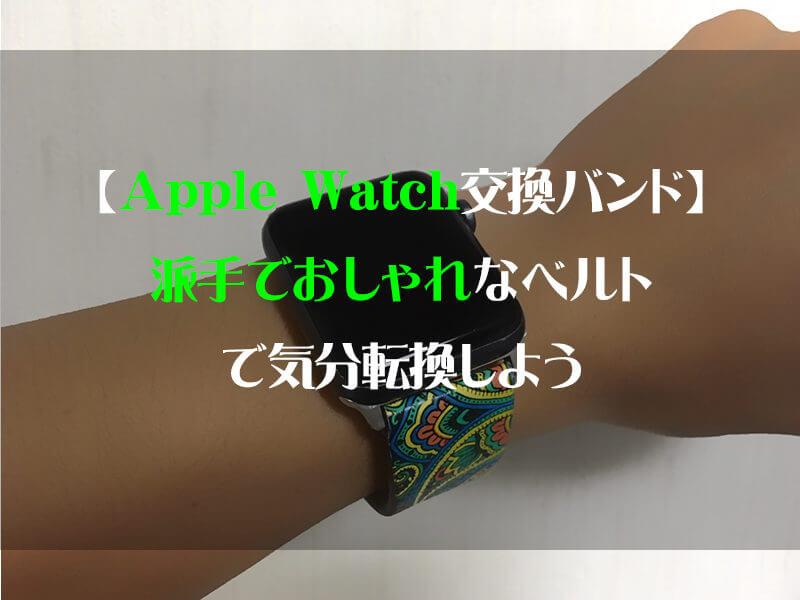 【派手なApple Watch交換バンド7選】おしゃれなベルトで気分転換したい!