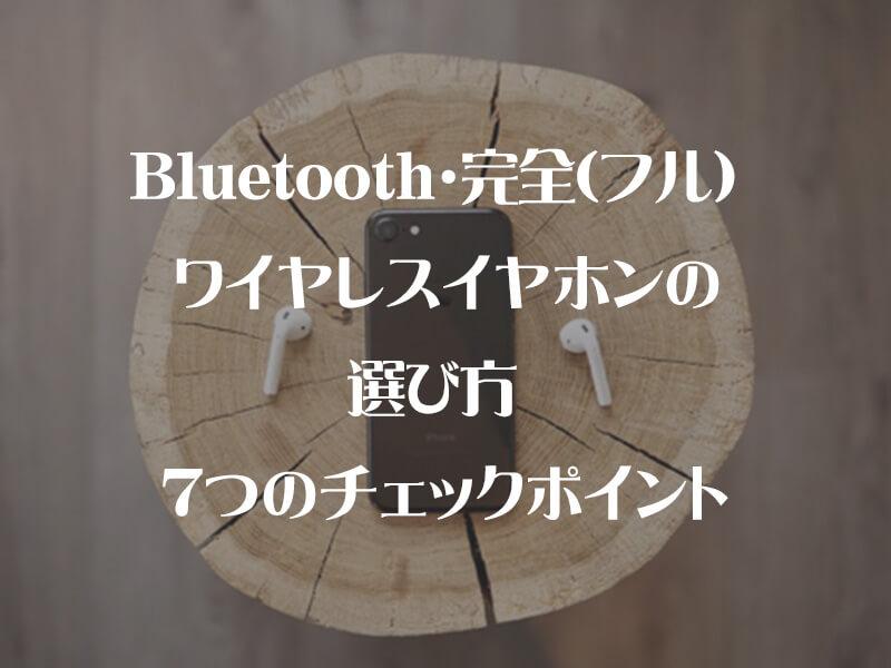 【チェックポイントは7つ】Bluetoothワイヤレスイヤホンの選び方