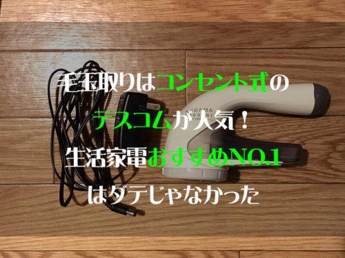 【最強毛玉取り】生活家電・人気NO.1!テスコムのコンセント式がおすすめ