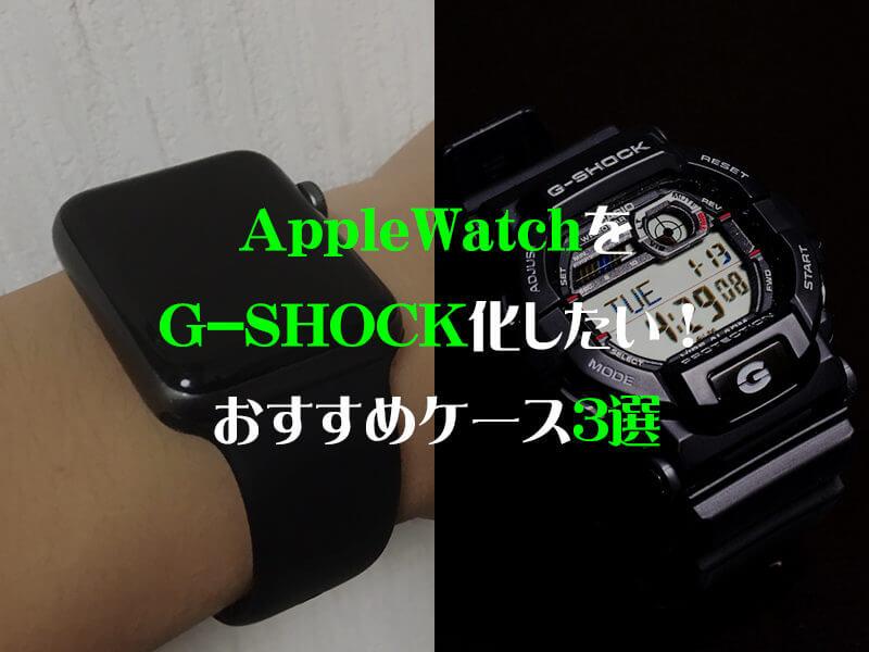 【おすすめケース3選】AppleWatchをG-SHOCK化したい!