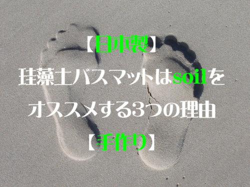 【安心の日本製】珪藻土バスマットはsoilをオススメする3つの理由