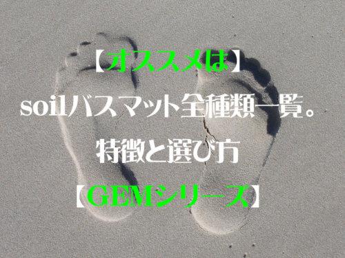 【オススメはGEMシリーズ】soilバスマット全種類一覧・特徴と選び方