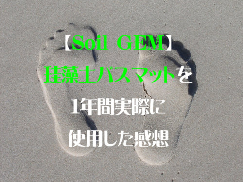 【soil GEMで決まり】珪藻土バスマットを1年間実際に使用した感想
