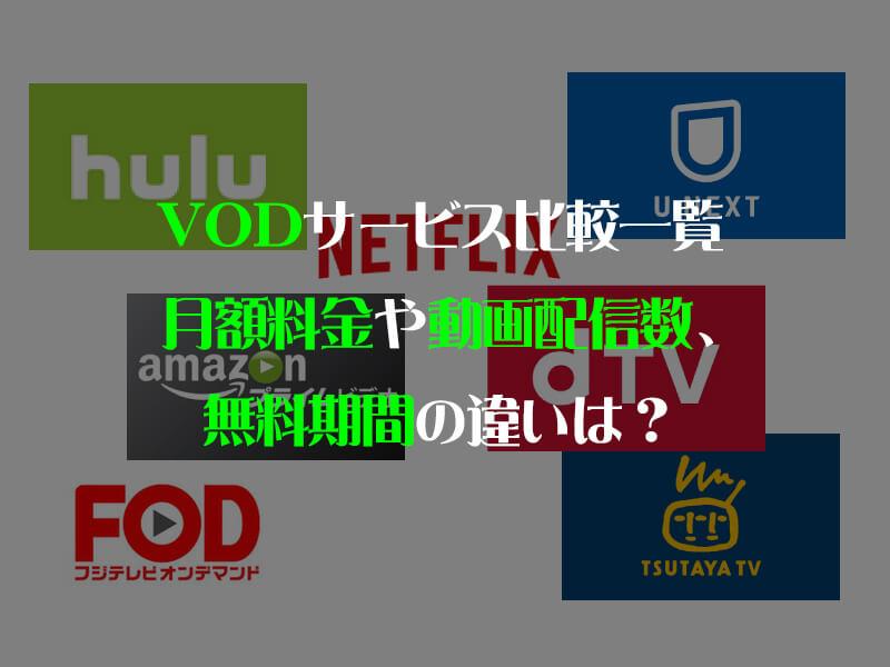 【2020最新版】無料期間のあるVOD(動画配信サービス)完全比較