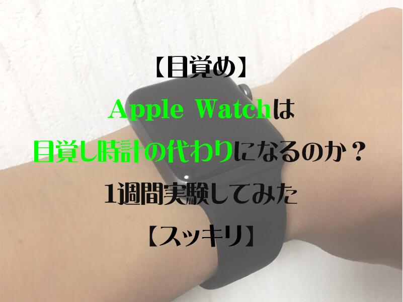 【目覚めスッキリ】 AppleWatchは目覚まし時計の代わりになるのか1週間実験してみた