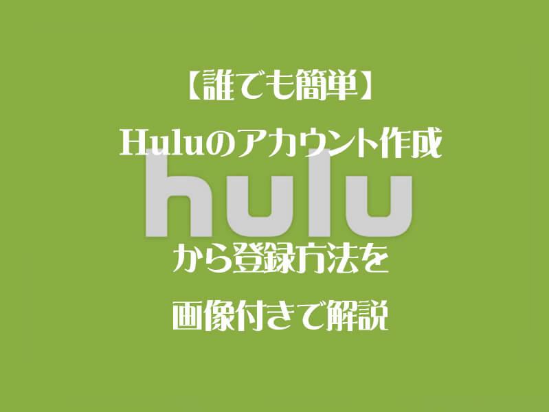 【誰でも簡単】Huluのアカウント作成から登録方法を画像付きで解説・裏ワザあり