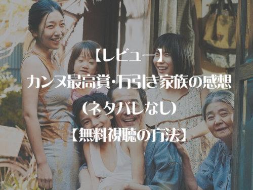 【レビュー】カンヌ最高賞・万引き家族の感想(ネタバレなし)【フル動画無料視聴】