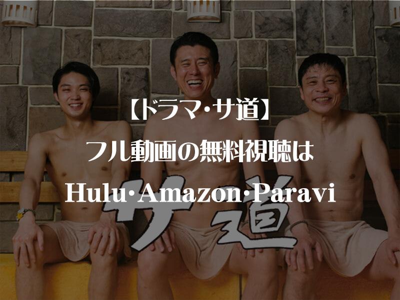【ドラマ・サ道】見逃しフル動画の無料視聴はHulu・Amazon・Paravi