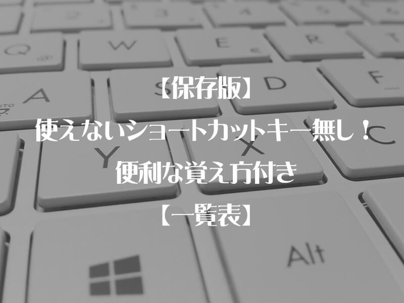 【保存版】使えないショートカットキー無し!便利な覚え方付き【一覧表】