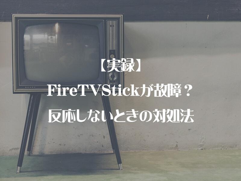 【実録】初代FireTVStickが故障?反応しないときの対処法
