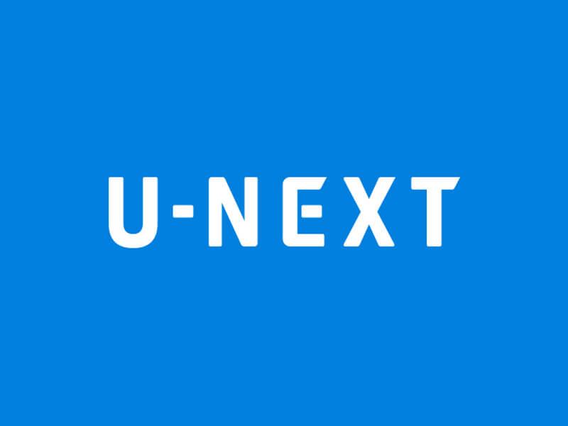 第2位:U-NEXT