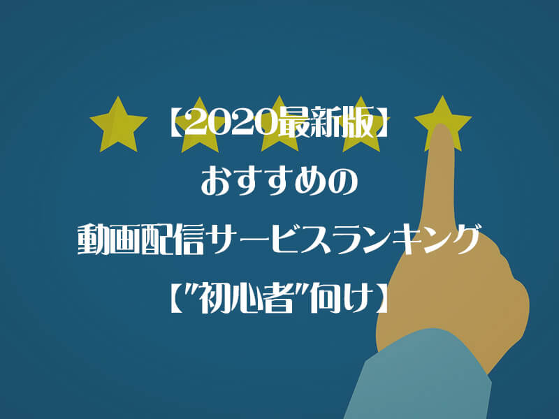"""【2020最新版】おすすめの動画配信サービスランキング【""""初心者""""向け】"""