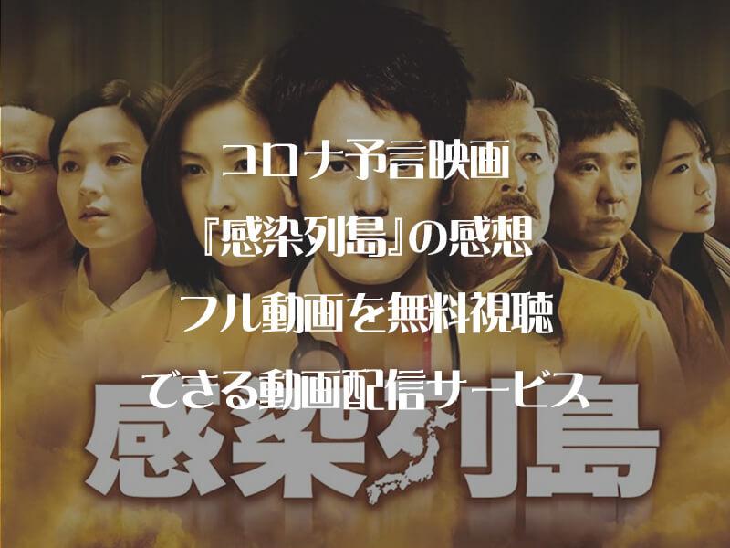 コロナ予言映画『感染列島』の感想・フル動画を無料視聴できる動画配信サービス