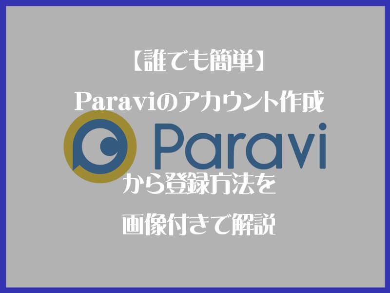 【誰でも簡単】Paraviのアカウント作成から登録方法を画像付きで解説