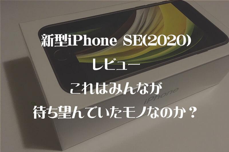 新型iPhone SE(2020)レビュー・これはみんなが待ち望んでいたモノなのか?