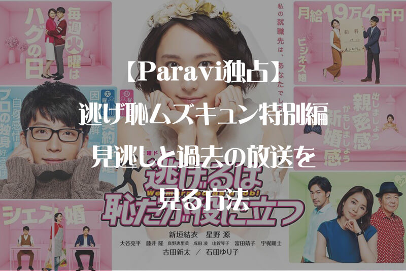 【Paravi独占】逃げ恥ムズキュン特別編・見逃しと過去の放送を見る方法