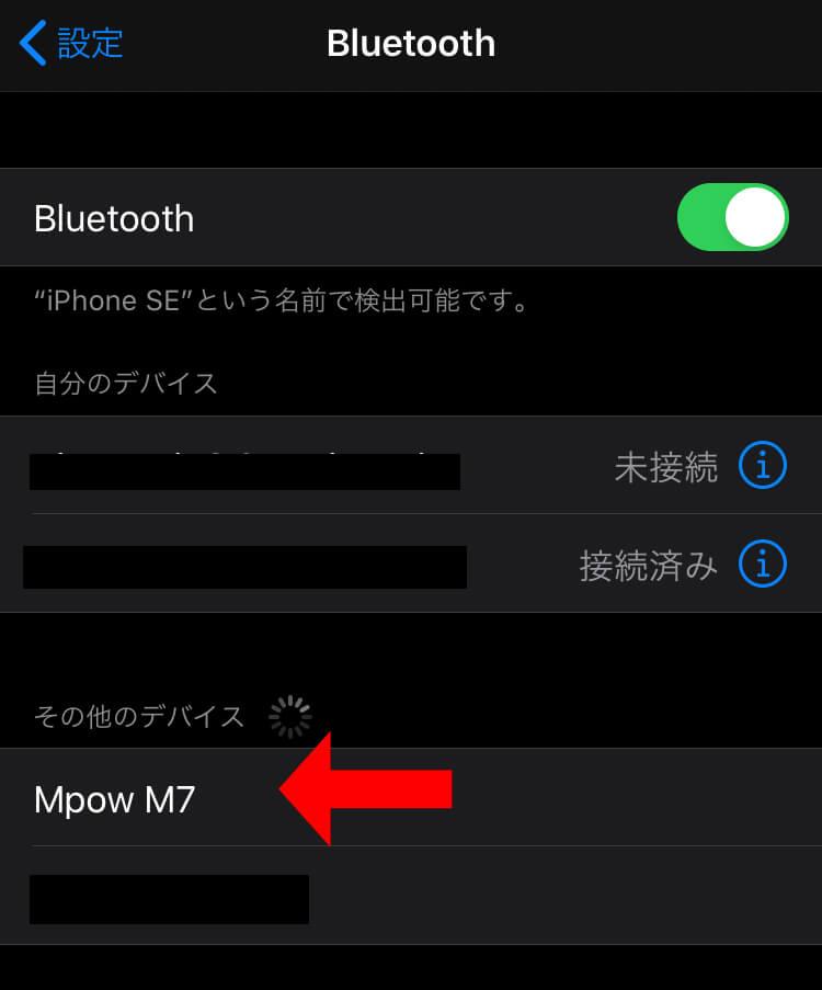Mpow M7のペアリング手順