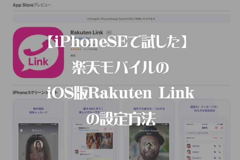 【iPhoneSEで試してみた】 楽天モバイルのiOS版Rakuten Linkの設定方法
