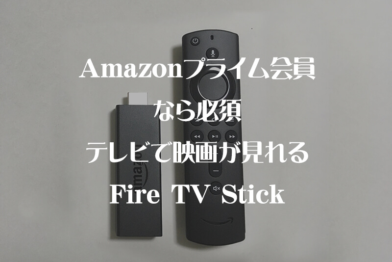 Amazonプライム会員なら必須・テレビで映画が見れるFire TV Stick
