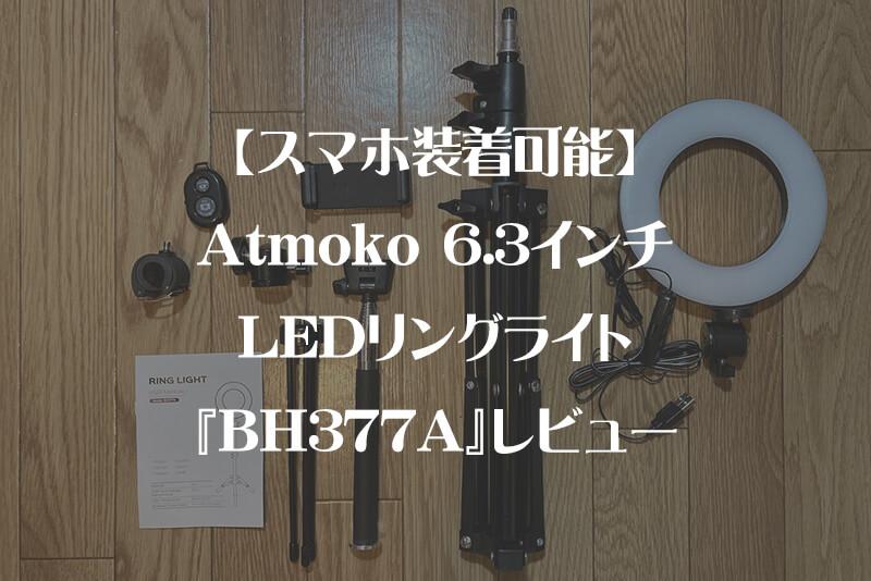 【スマホ装着可能】Atmoko 6.3インチリングライト『BH377A』レビュー