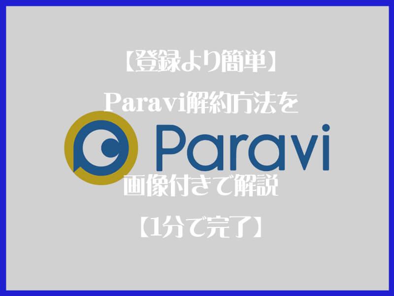 【登録より簡単】Paravi解約方法を画像付きで解説【1分で完了】