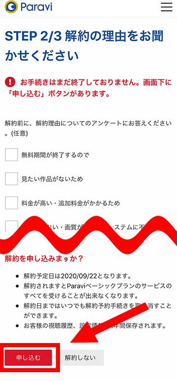 アンケート画面下の「申し込む」を押す