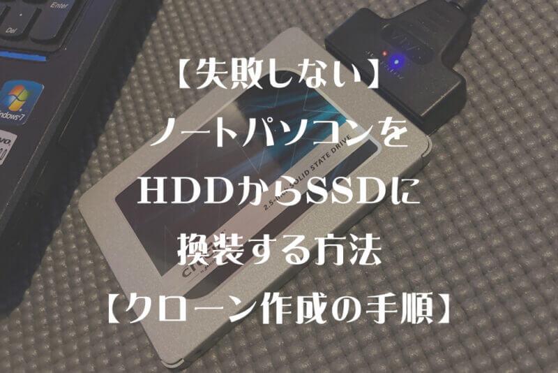 【失敗しない】ノートパソコンをHDDからSSDに換装する方法【クローン作成の手順】