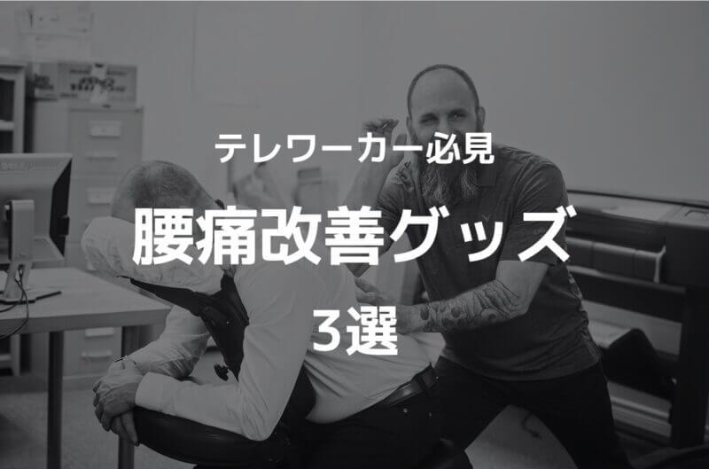 【2021最新版】在宅勤務の悩みNO.1・腰痛改善グッズ3選【テレワーカー必見】